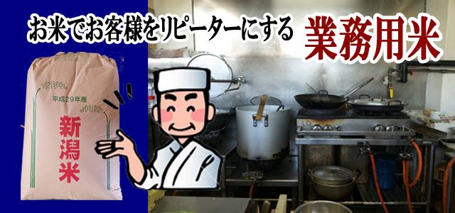 お米でお客様をリピーターにする業務用米